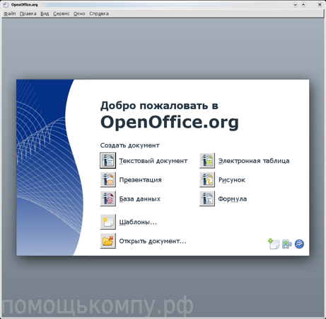 open office start